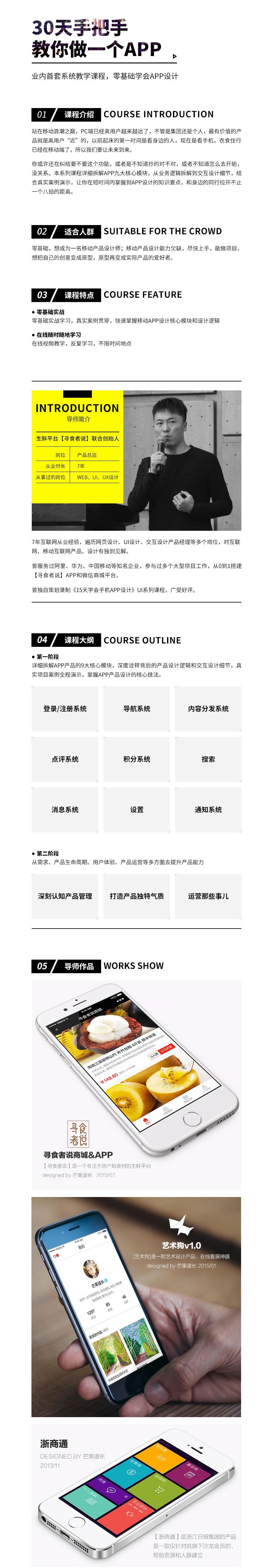 30天app课程详情.jpg