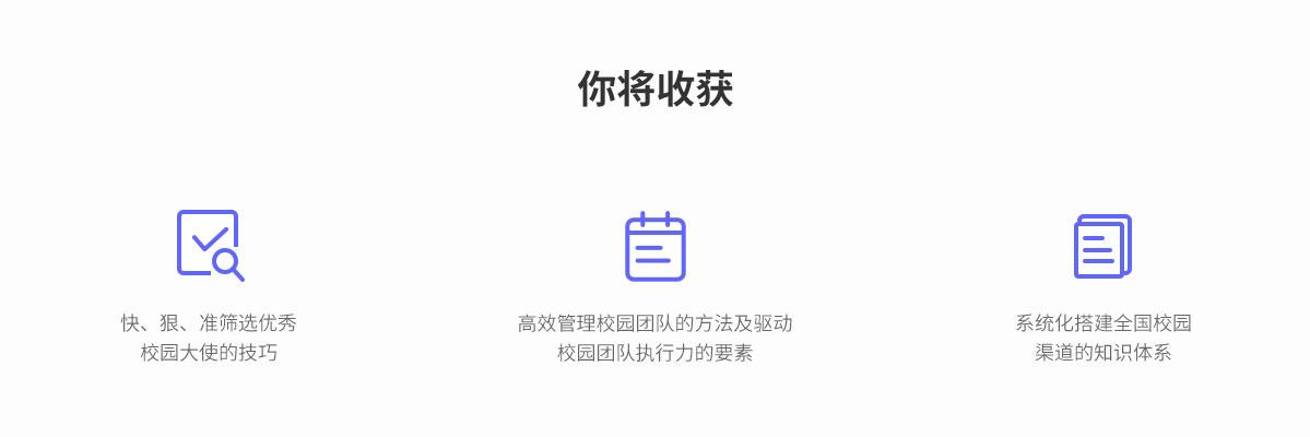 3、课程介绍页(pc端)_09.jpg