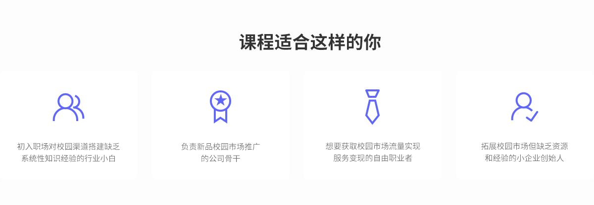 3、课程介绍页(pc端)_12.jpg