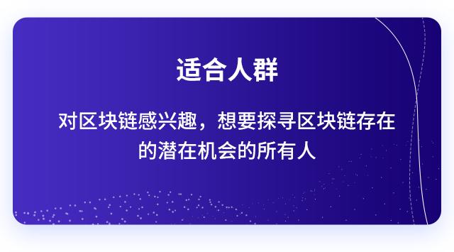 区块链课程详情页_03.jpg
