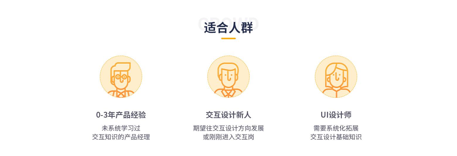 交互入门web_08.jpg