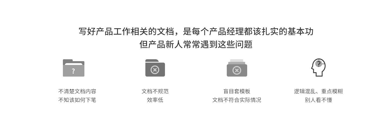 文档课课程详情-pc-2_03.jpg