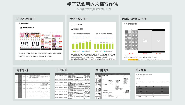 文档课课程详情-pc-2_08.jpg