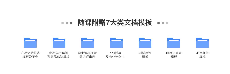 文档课课程详情-pc-2_18.jpg