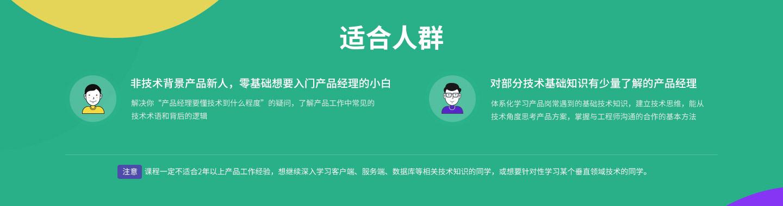 产品经理的技术必修课-pc_07.jpg