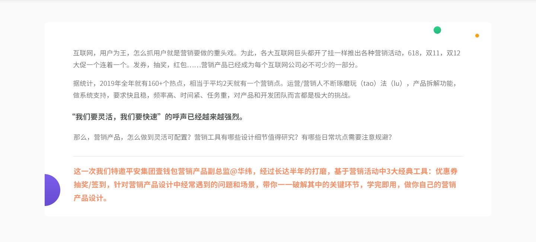 营销工具产品设计-pc_03.jpg