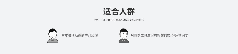营销工具产品设计-pc_08.jpg
