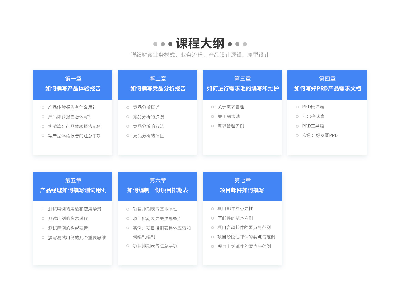 文档课课程详情-pc-2_12.jpg