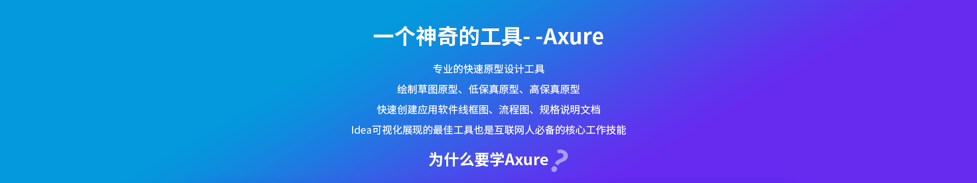 axure课程web_01.png