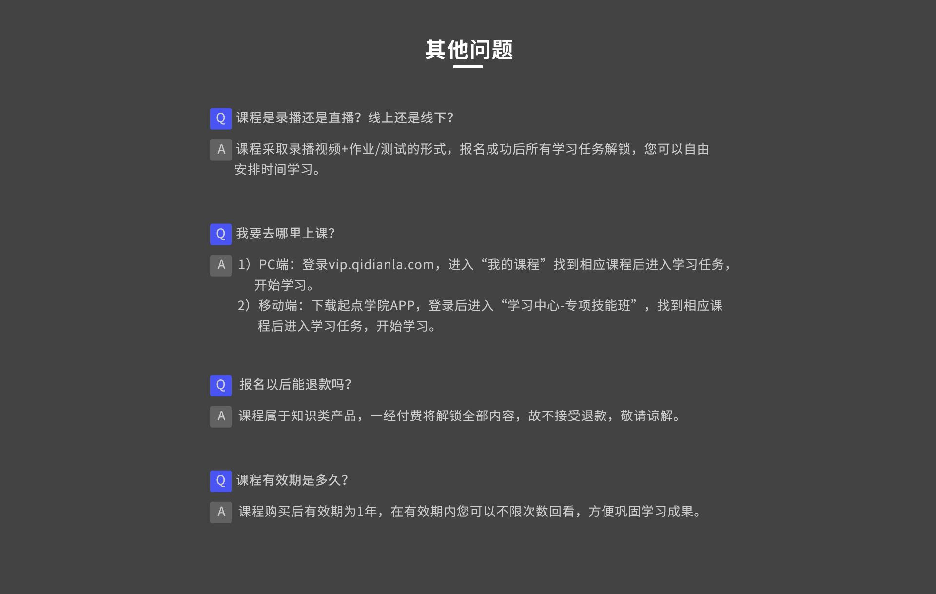 课程介绍页(pc端)_09.jpg