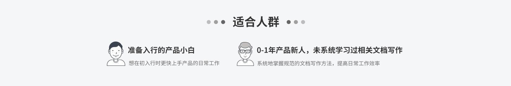 6.适合人群.jpg