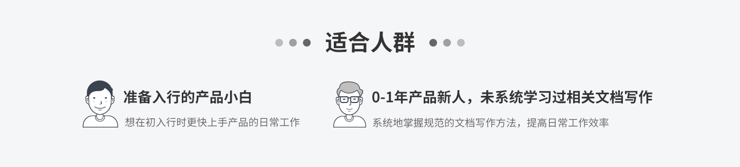 文档课课程详情页(1)(1)_10.jpg