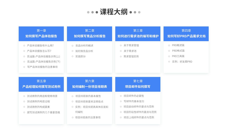 课程大纲(新).jpg