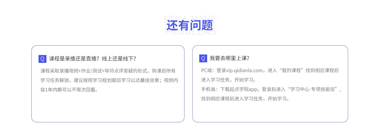 常见问题(新)_01.jpg