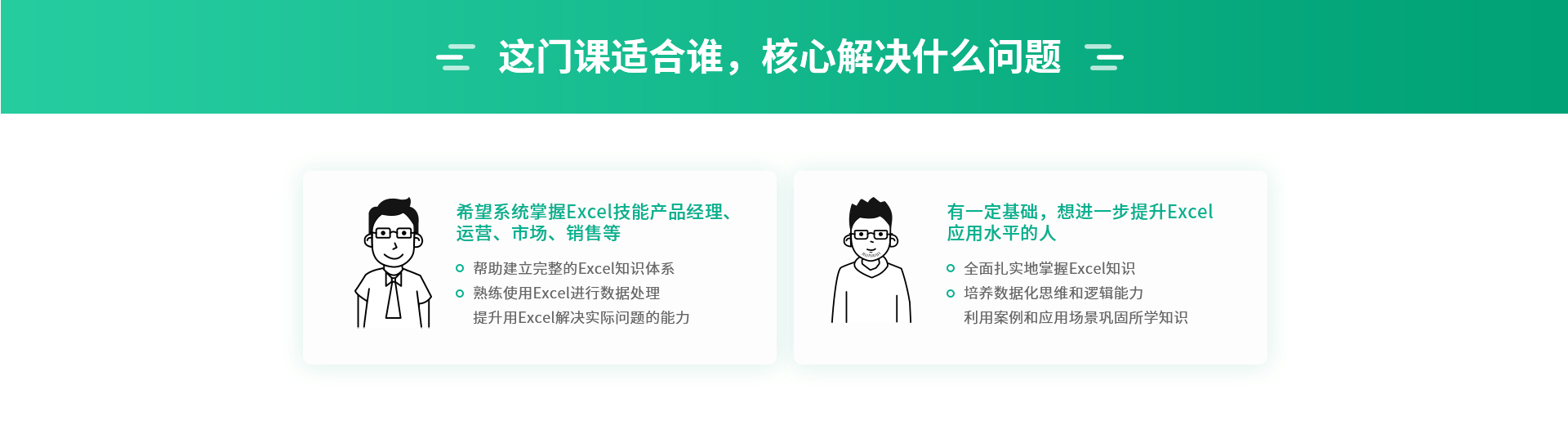 excel-PC_02.jpg